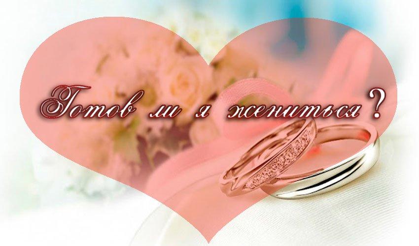 Готов ли я жениться?