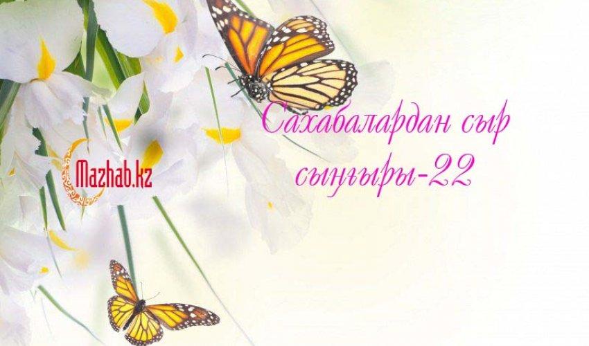 Сахабалардан сыр сыңғыры-22