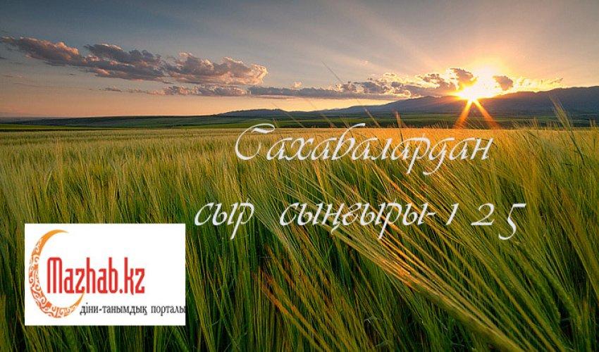 Сахабалардан сыр сыңғыры-125
