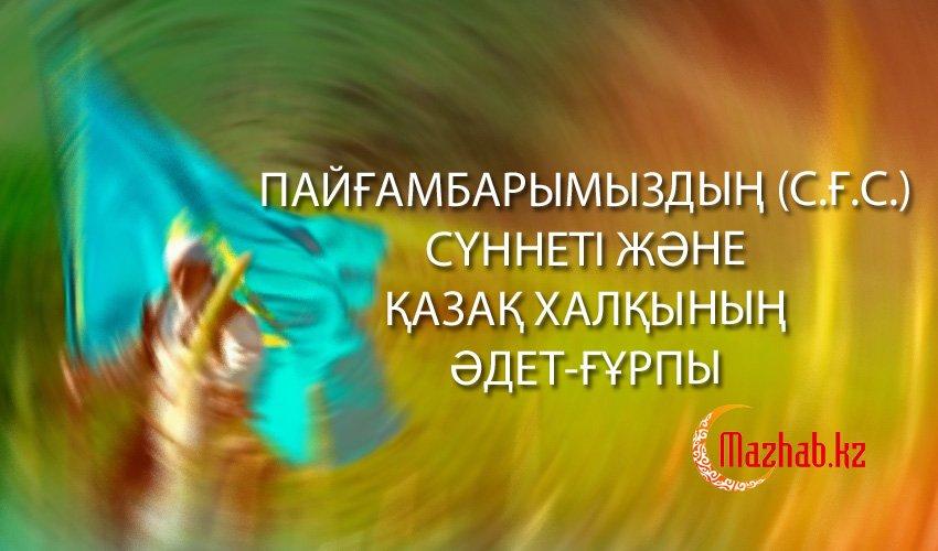 ПАЙҒАМБАРЫМЫЗДЫҢ (С.Ғ.С.) СҮННЕТІ ЖӘНЕ ҚАЗАҚ ХАЛҚЫНЫҢ ӘДЕТ-ҒҰРПЫ