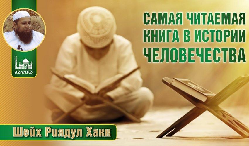 Самая читаемая книга в истории человечества - Шейх Риядул Хакк