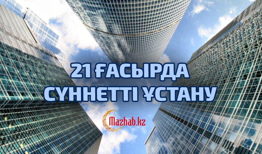21 ҒАСЫРДА СҮННЕТТІ ҰСТАНУ ЖОЛДАРЫ