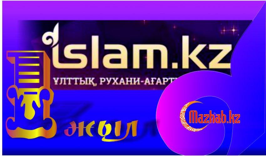 Islam.kz ұлттық, рухани-ағарту порталына 1 жыл