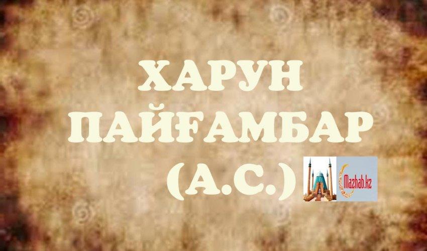 ХАРУН ПАЙҒАМБАР (А.С.)