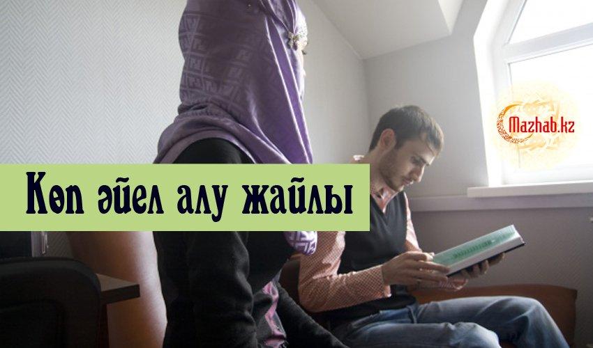 """Көп әйел алу жайлы - """"Халық радиосы"""" Сұхбат жүргізген журналист Раушан Сейітханқызы"""
