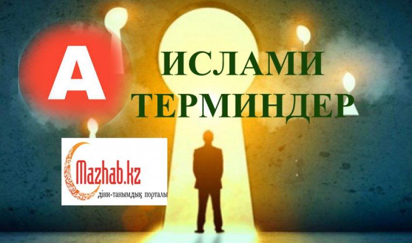 ИСЛАМИ ТЕРМИНДЕР-А