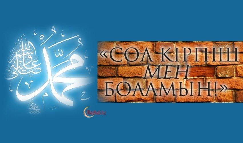 «СОЛ КІРПІШ МЕН БОЛАМЫН!»