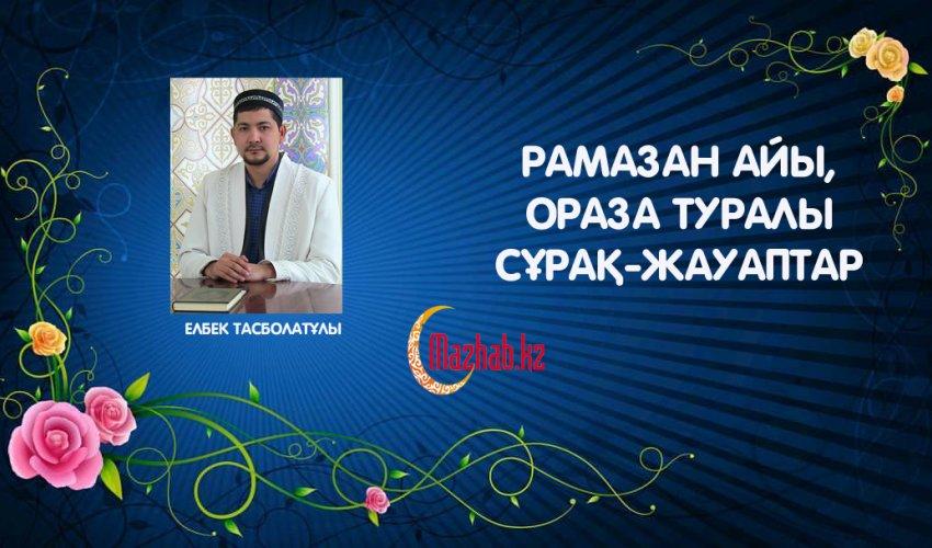 Рамазан айы, ораза туралы сұрақ-жауаптар, Халық радиосы, журналист Раушан Сыбанжанова