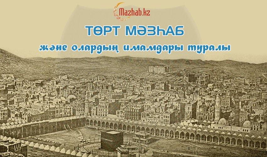 Төрт мәзһаб және олардың имамдары туралы