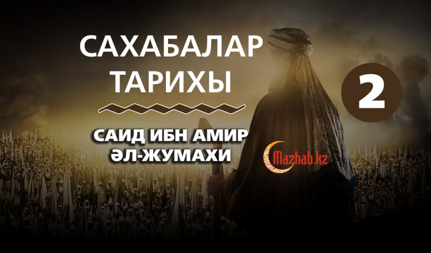 2. Саид ибн Амир әл-Жумахи - Сахабалар тарихы / Қалижан қажы Заңқоев
