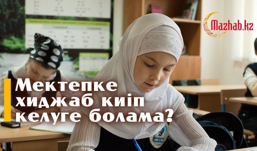Мектепке хиджаб киіп келуге болама?