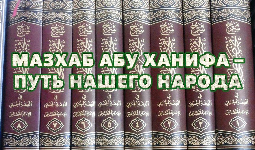 МАЗХАБ АБУ ХАНИФА – ПУТЬ НАШЕГО НАРОДА