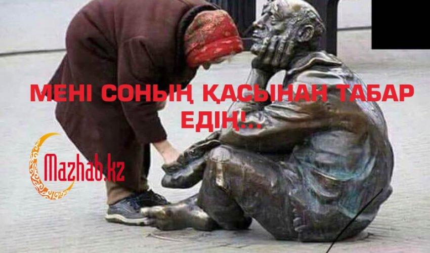 МЕНІ СОНЫҢ ҚАСЫНАН ТАБАР ЕДІҢ!..