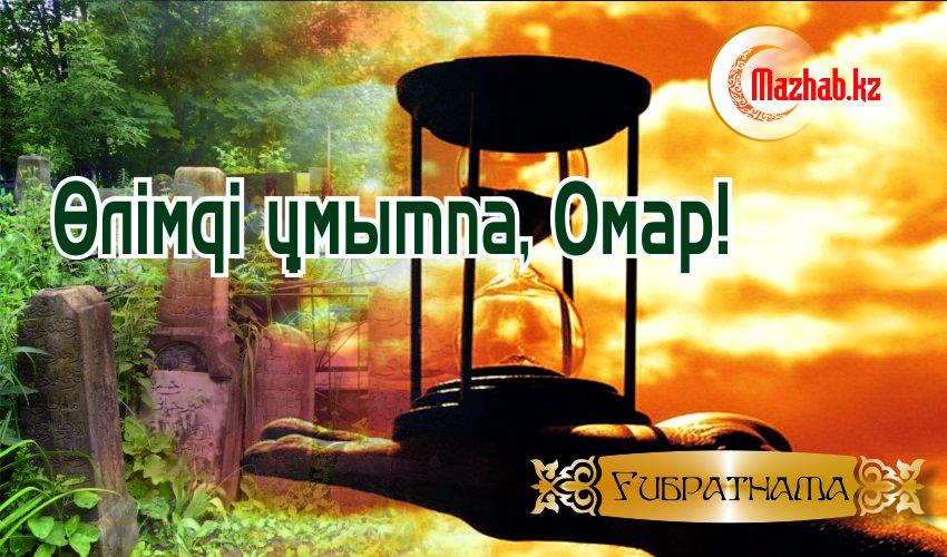 Өлімді ұмытпа, Омар!