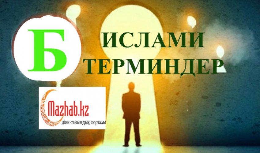 ИСЛАМИ ТЕРМИНДЕР-Б