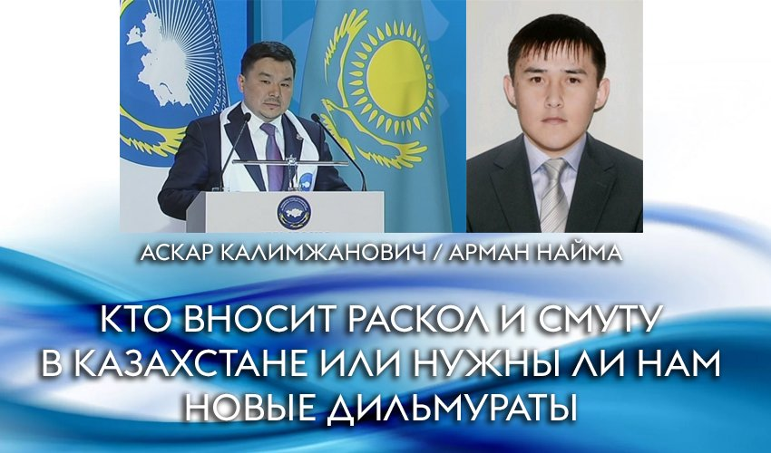 Кто вносит раскол и смуту в Казахстане или нужны ли нам новые Дильмураты