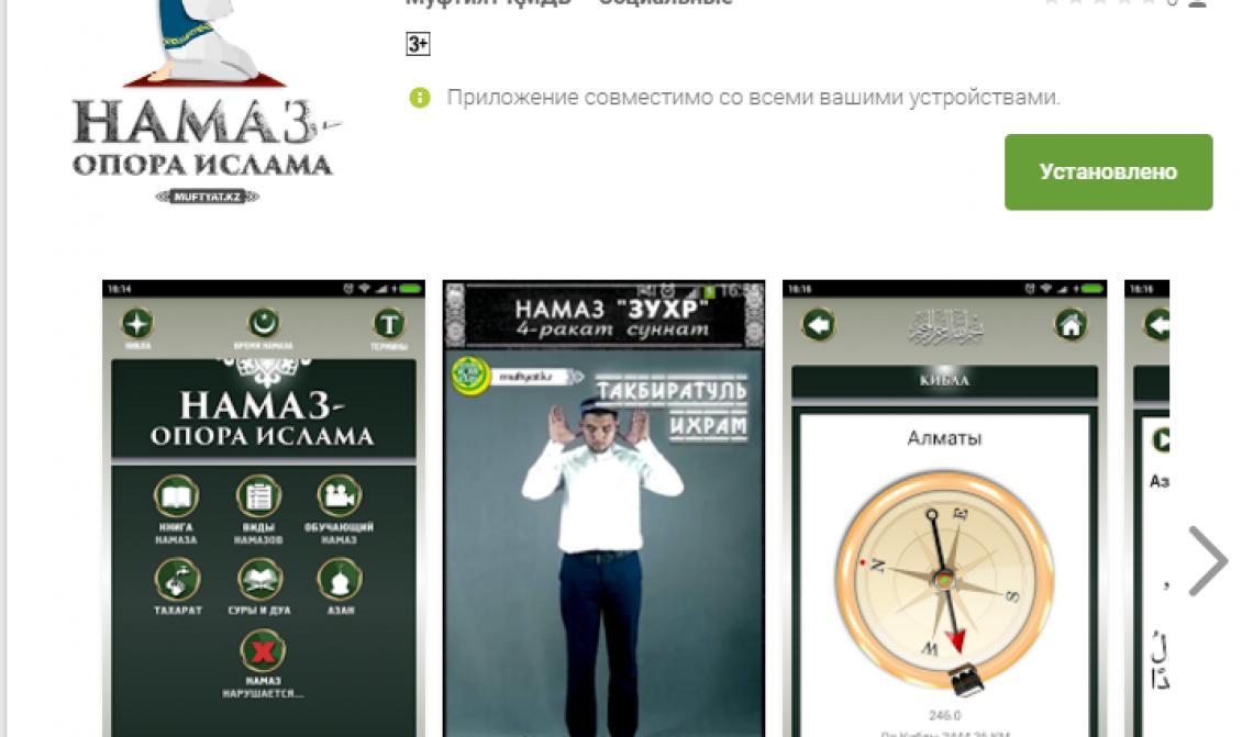 Мобильное приложения Намаз - опора Ислама
