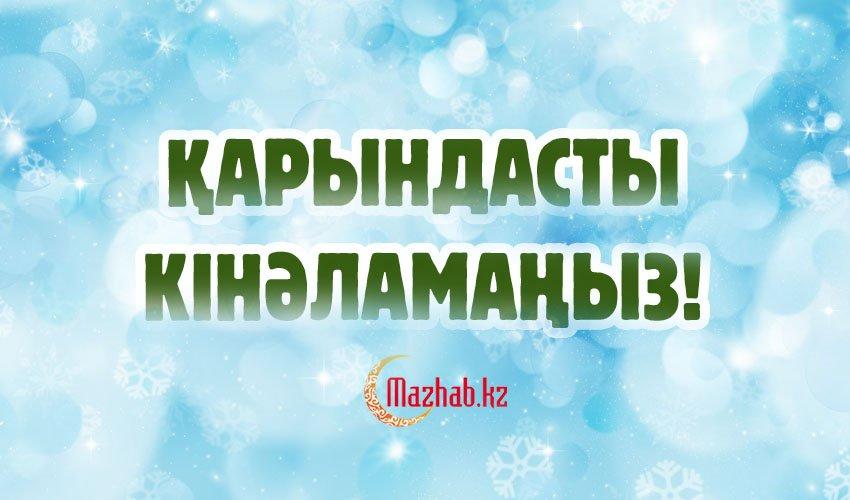 ҚАРЫНДАСТЫ КІНӘЛАМАҢЫЗ!