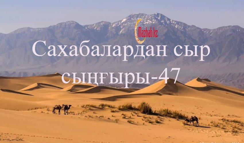 Сахабалардан сыр сыңғыры-47