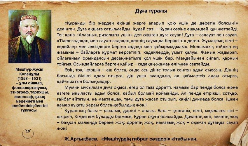 МӘШҺҮРДІҢ ҒИБРАТТЫ СӨЗДЕРІ-19