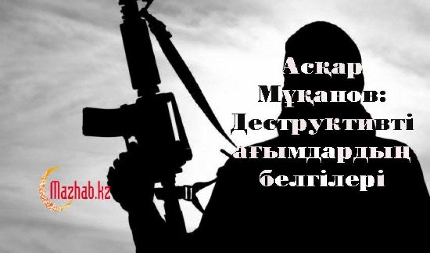 Асқар Мұқанов: Деструктивті ағымдардың белгілері