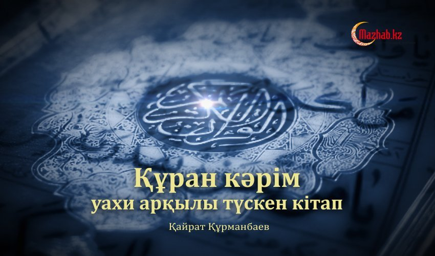 Құран Кәрім - Уахи арқылы түскен кітап