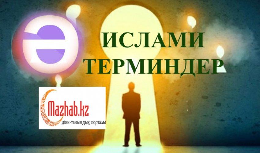 ИСЛАМИ ТЕРМИНДЕР-Ә