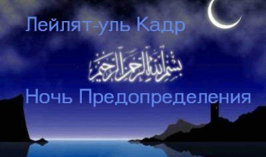 Священная ночь Ляйлятуль Кадр - лучше тысячи месяцев