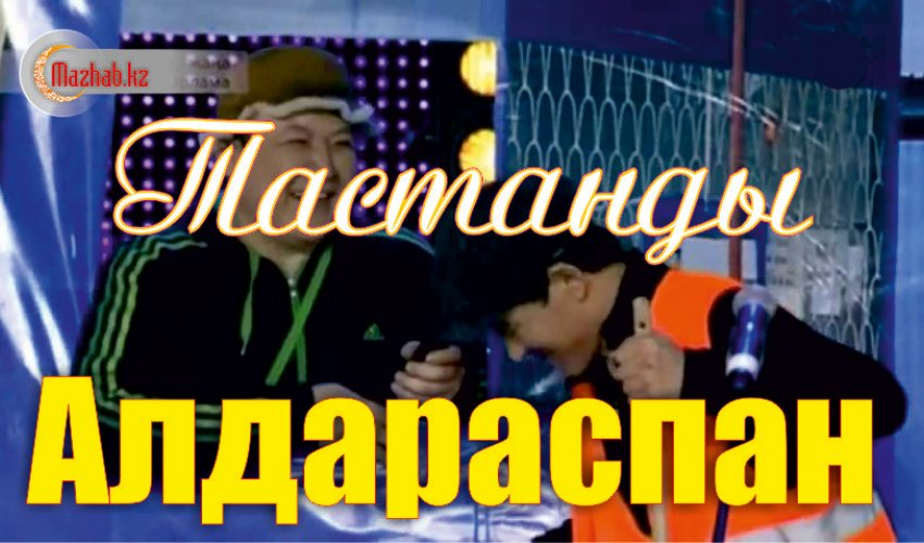 """Алдараспан. """"Тастанды"""""""