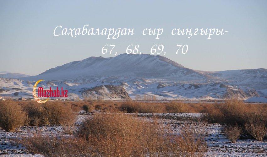 Сахабалардан сыр сыңғыры- 67, 68, 69, 70