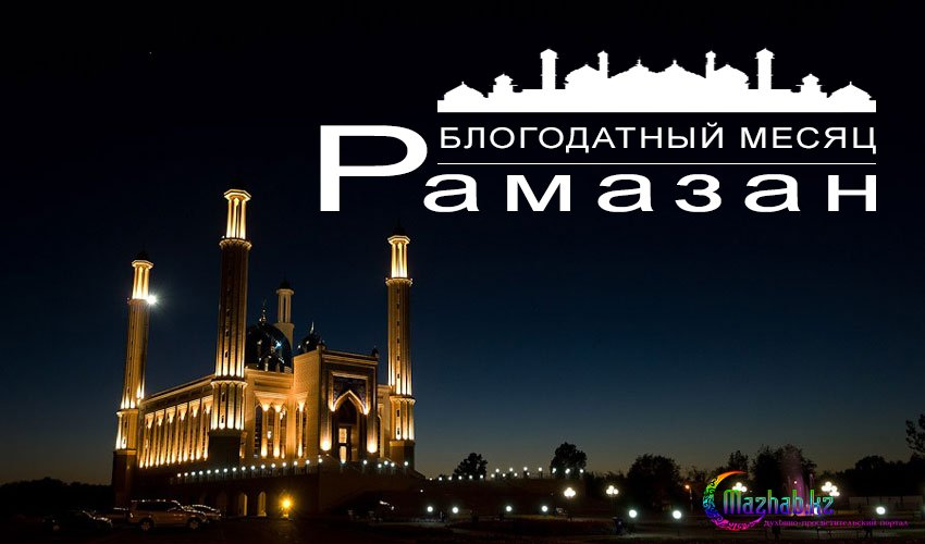 Рамазан-благодатный месяц