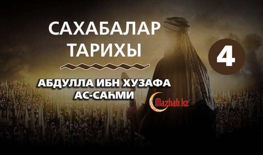 4. Абдулла ибн Хузафа ас-Саһми - Сахабалар тарихы / Қалижан қажы Заңқоев