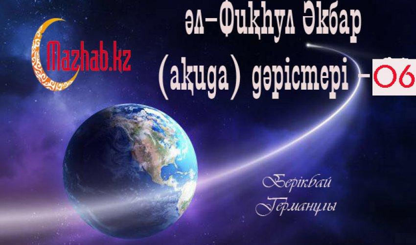 Әл-Фиқһул Әкбар (ақида) дәрістері – 6