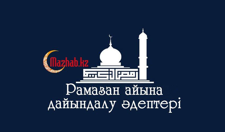Рамазан айына дайындалу әдептері