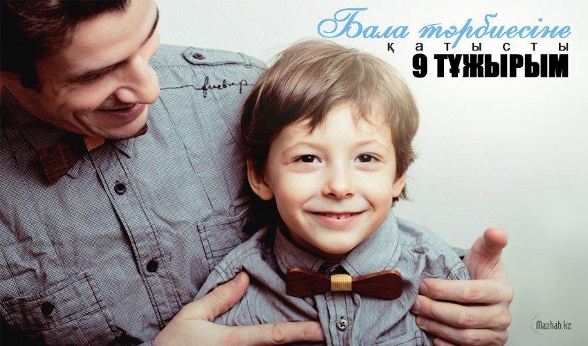 БАЛА ТӘРБИЕСІНЕ ҚАТЫСТЫ 9 ТҰЖЫРЫМ