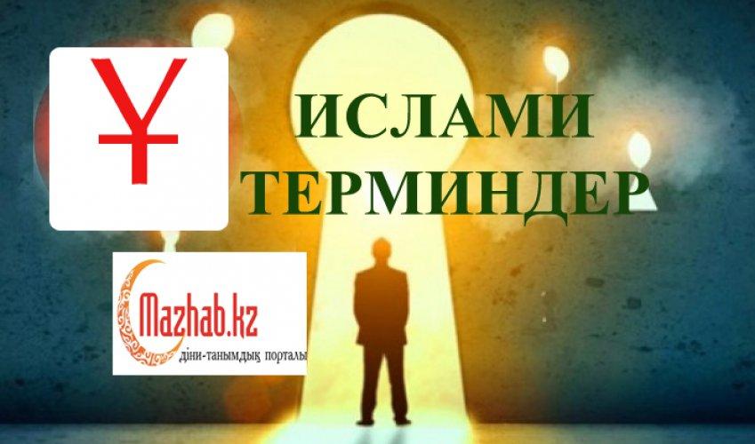 ИСЛАМИ ТЕРМИНДЕР-Ұ