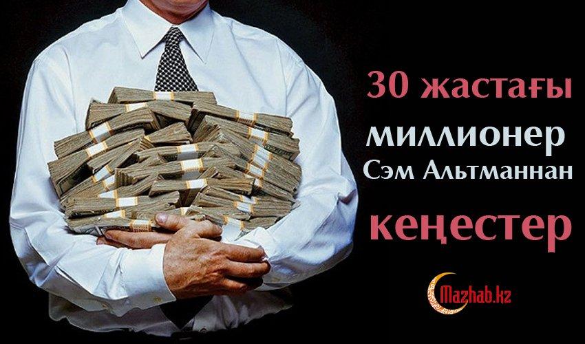 30 жастағы миллионер Сэм Альтманнан кеңестер
