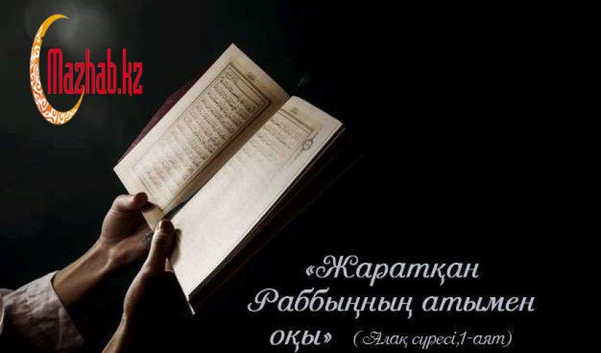 ЖАРАТҚАН РАББЫҢНЫҢ АТЫМЕН ОҚЫ!  Халық радиосы, журналист Раушан Сыбанжанова