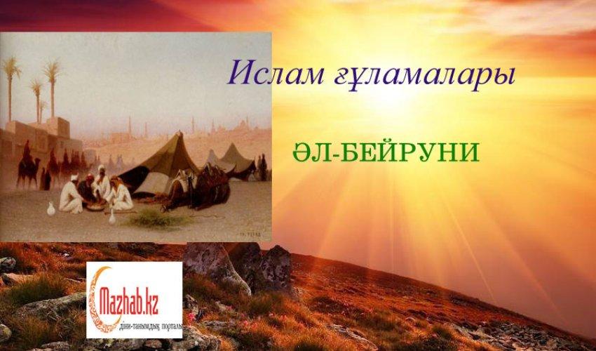 ӘЛ-БЕЙРУНИ
