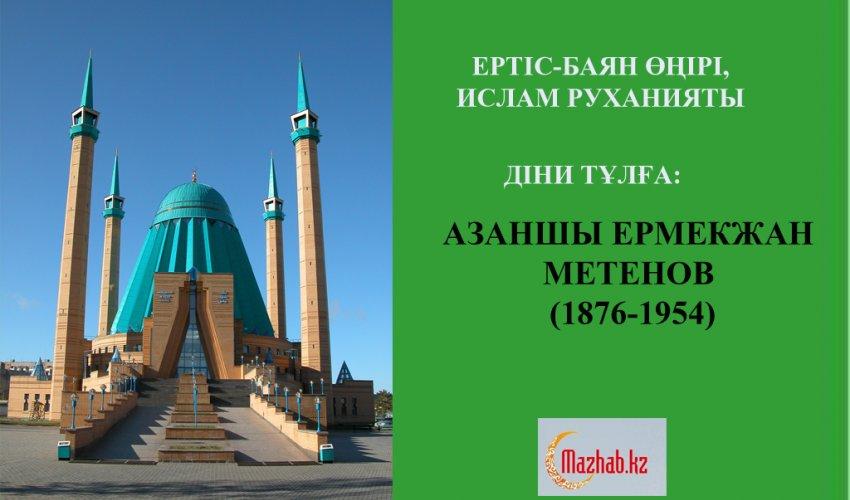 АЗАНШЫ ЕРМЕКЖАН МЕТЕНОВ  (1876-1954)