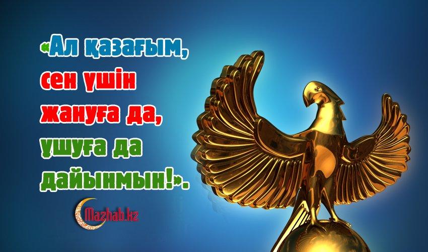 «Ал қазағым, сен үшін жануға да, ұшуға да дайынмын!».