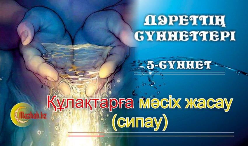 Дәреттің сүннеттері.5-сүннет