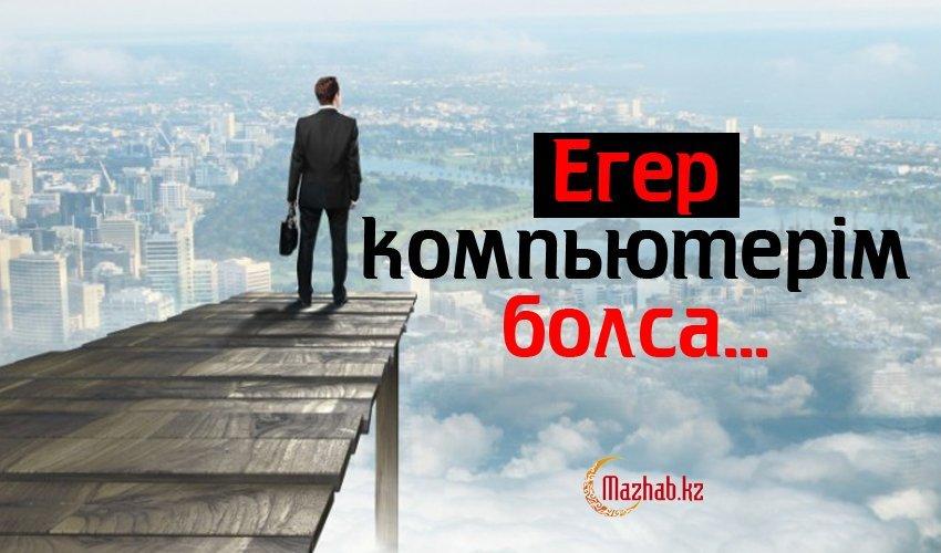 ЕГЕР КОМПЬЮТЕРІМ БОЛСА...