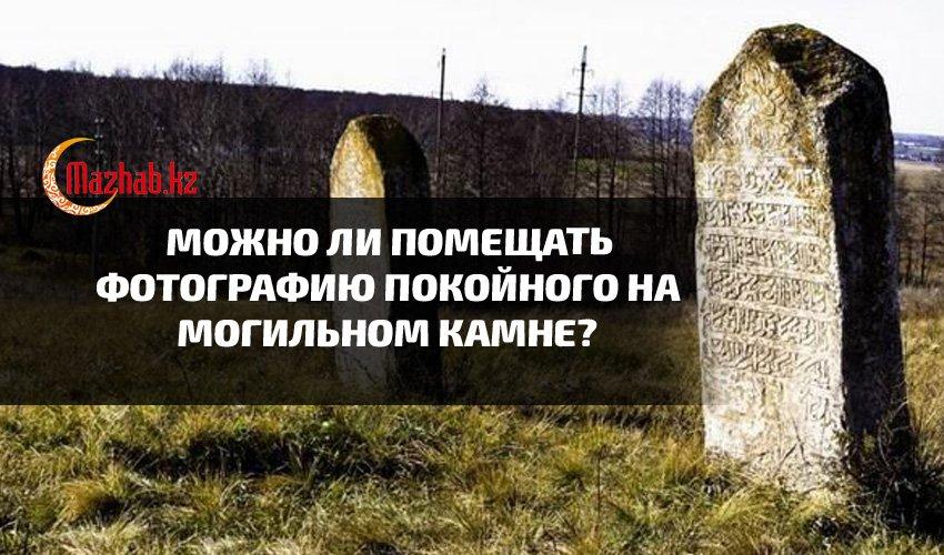 Можно ли помещать фотографию покойного на могильном камне?
