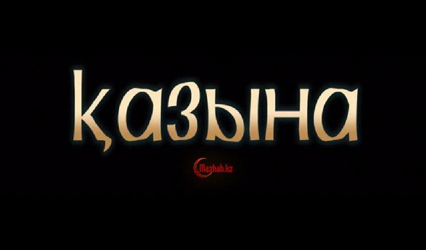Қазақша кино: Қазына