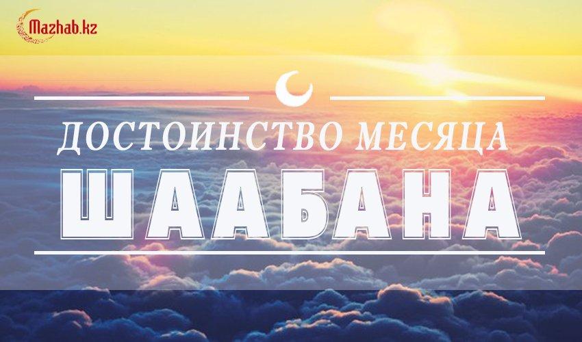 Достоинство месяца  Шаaбана