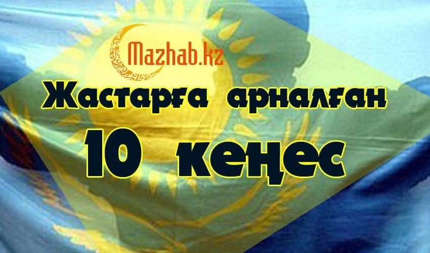 ЖАСТАРҒА АРНАЛҒАН 10 КЕҢЕС