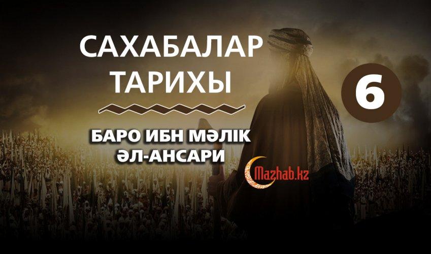 6.Баро ибн Мәлик әл-Ансари - Сахабалар тарихы / Қалижан қажы Заңқоев