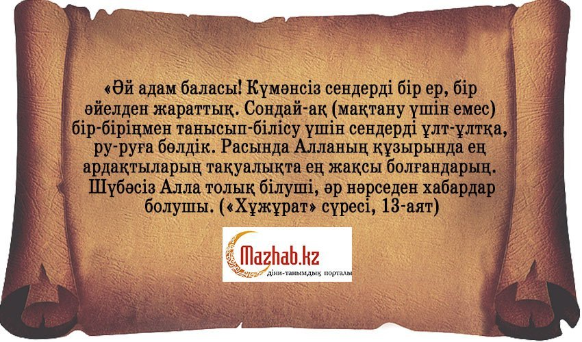 «ХҰЖҰРАТ» СҮРЕСІ, 13-АЯТ