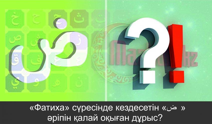 «Фатиха» сүресінде кездесетін «ض» әріпін қалай оқыған дұрыс?